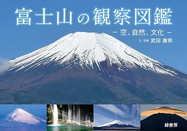 富士山の観察図鑑