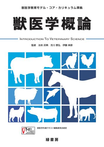 獣医学概論