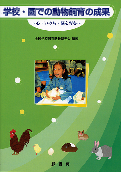 学校・園での動物飼育の成果