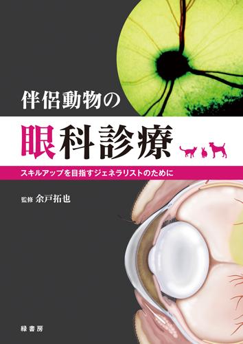 伴侶動物の眼科診療