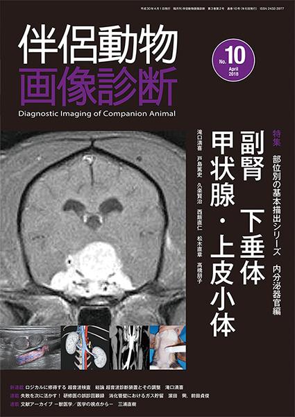 伴侶動物画像診断 No.10(2018年4月号)