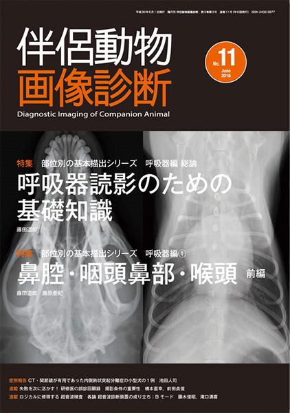 伴侶動物画像診断 No.11(2018年6月号)