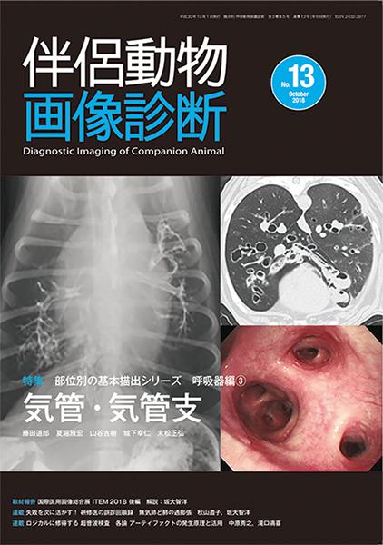 伴侶動物画像診断 No.13(2018年10月号)