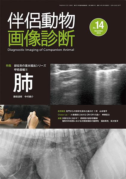 伴侶動物画像診断 No.14(2018年12月号)