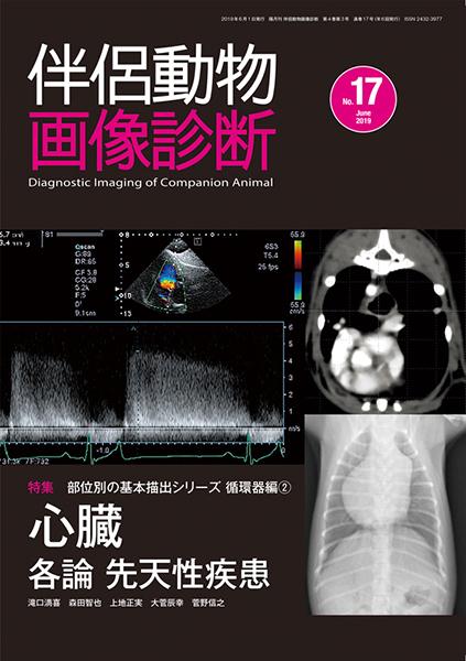 伴侶動物画像診断 No.17(2019年6月号)