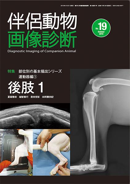 伴侶動物画像診断 No.19(2019年10月号)
