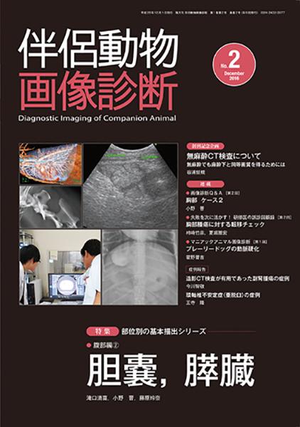 伴侶動物画像診断 No.2(2016年12月号)