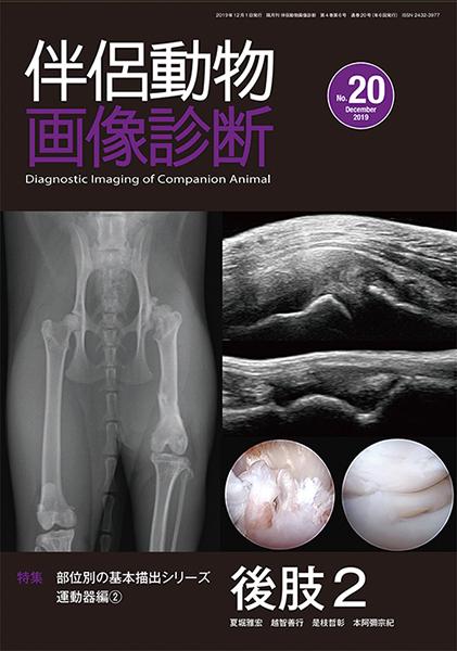 伴侶動物画像診断 No.20(2019年12月号)