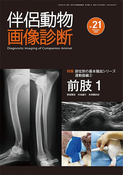 伴侶動物画像診断 No.21(2020年2月号)