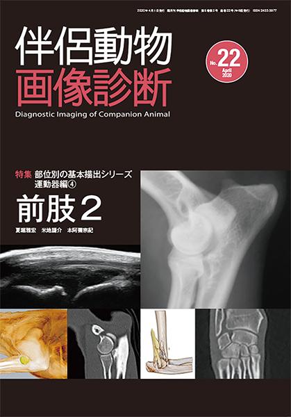 伴侶動物画像診断 No.22(2020年4月号)