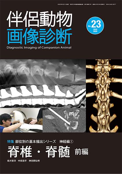 伴侶動物画像診断 No.23(2020年6月号)