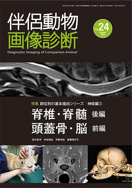 伴侶動物画像診断 No.24(2020年8月号)