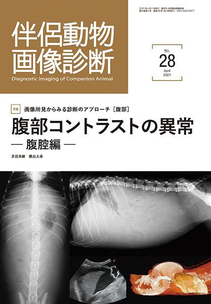 伴侶動物画像診断 No.28(2021年4月号)