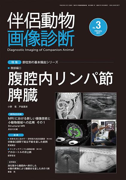 伴侶動物画像診断 No.3(2017年2月号)