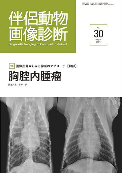 伴侶動物画像診断 No.30(2021年8月号)