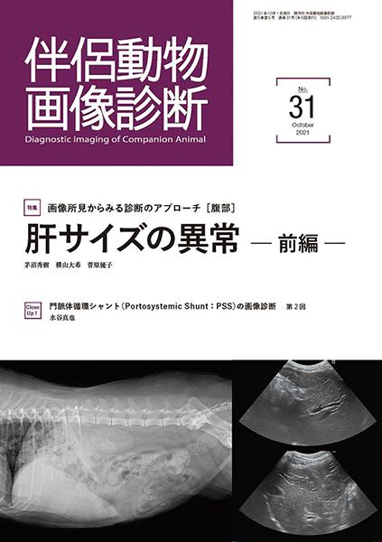 伴侶動物画像診断 No.31(2021年10月号)
