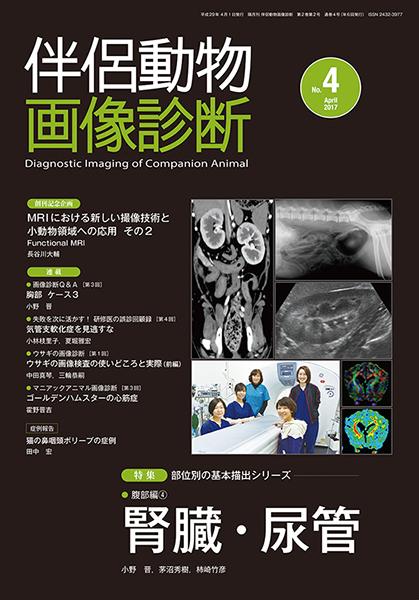 伴侶動物画像診断 No.4(2017年4月号)