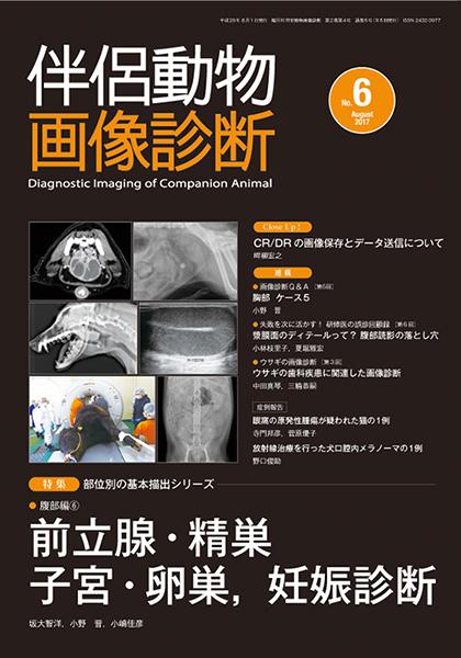伴侶動物画像診断 No.6(2017年8月号)