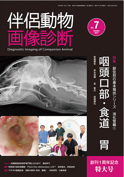 伴侶動物画像診断 No.7(2017年10月号)