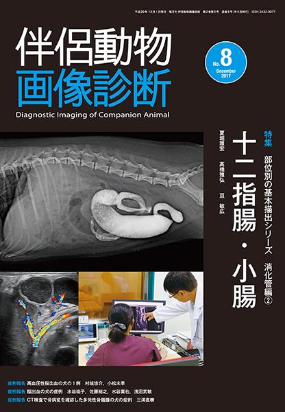 伴侶動物画像診断 No.8(2017年12月号)