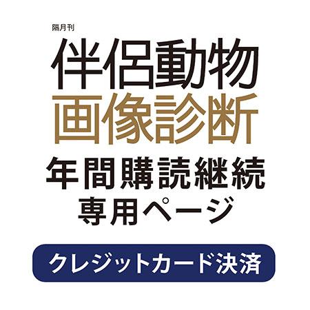 【継続】 隔月刊「伴侶動物画像診断」年間購読 ご継続手続き専用ページ