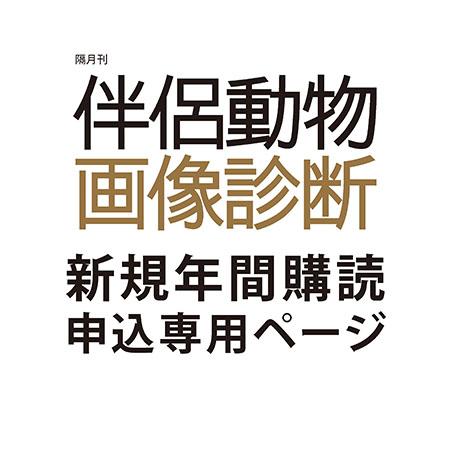 【年間購読申込】 隔月刊『伴侶動物画像診断』 年間購読