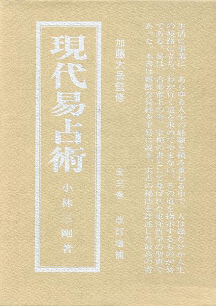 東洋医学講座 別巻3<現代易占術 中巻>