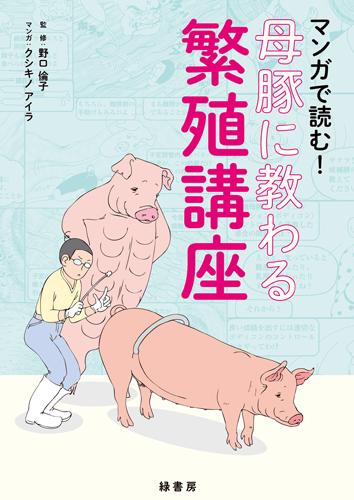 マンガで読む! 母豚に教わる繁殖講座