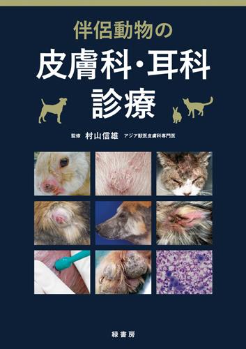 伴侶動物の皮膚科・耳科診療