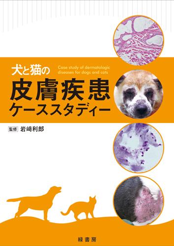 犬と猫の皮膚疾患ケーススタディー