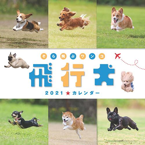 飛行犬カレンダー2021(壁掛け)