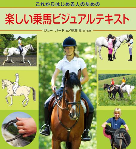 これからはじめる人のための楽しい乗馬ビジュアルテキスト