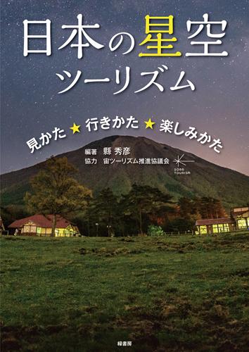 日本の星空ツーリズム