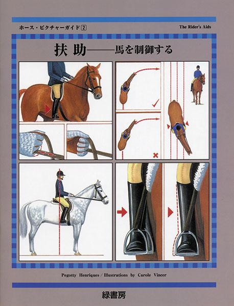 ホース・ピクチャーガイド 第2巻 扶助~馬を制御する
