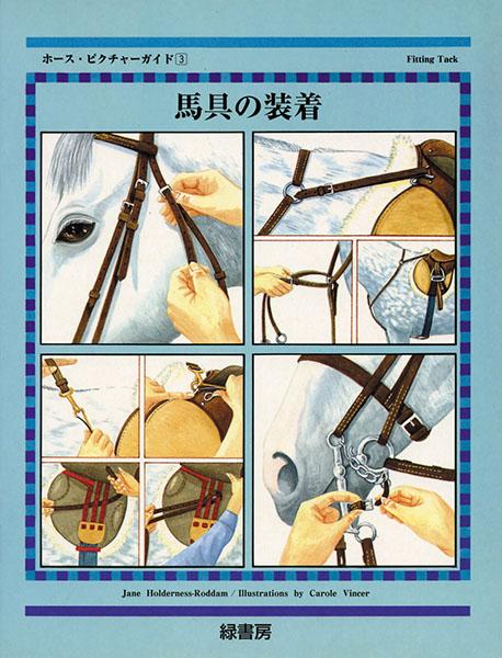 ホース・ピクチャーガイド 第3巻 馬具の装着