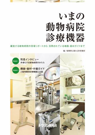 いまの動物病院診療機器