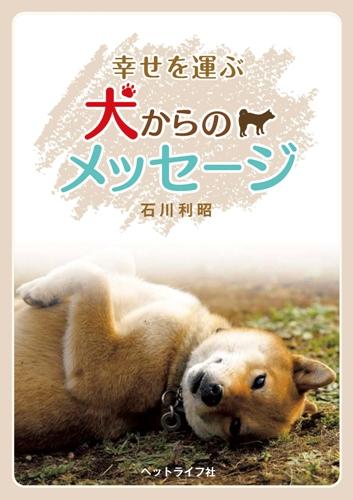 幸せを運ぶ 犬からのメッセージ