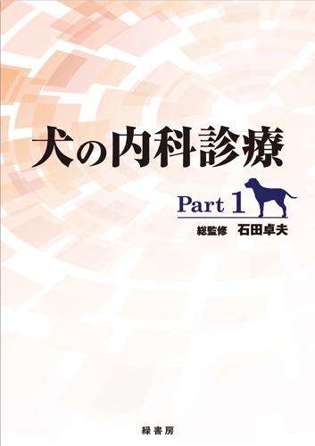 犬の内科診療 Part1