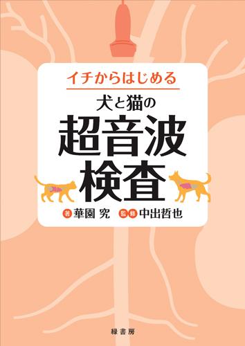 イチからはじめる犬と猫の超音波検査
