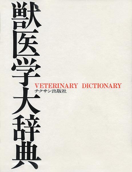 獣医学大辞典