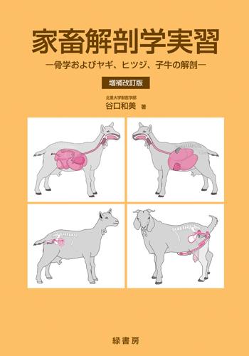 家畜解剖学実習 増補改訂版