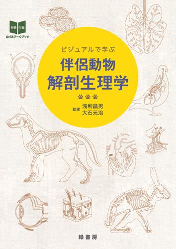 ビジュアルで学ぶ伴侶動物解剖生理学