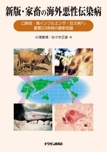 新版・家畜の海外悪性伝染病