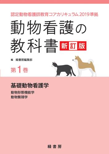 動物看護の教科書 新訂版 第1巻