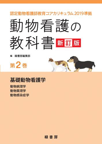 動物看護の教科書 新訂版 第2巻