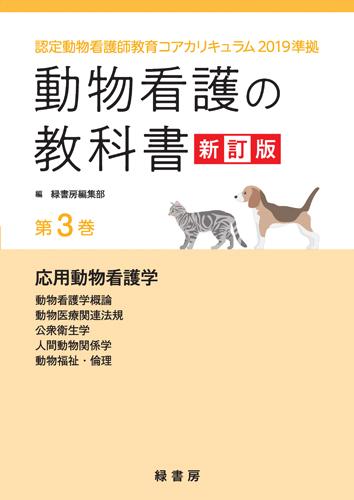 動物看護の教科書 新訂版 第3巻