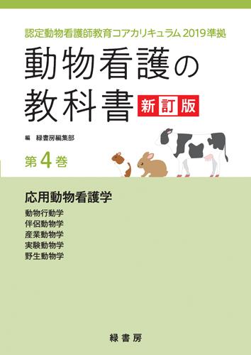 動物看護の教科書 新訂版 第4巻