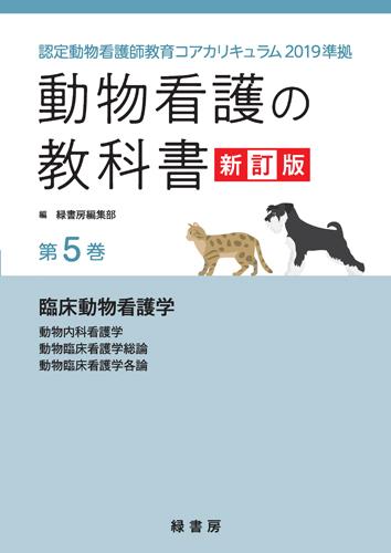 動物看護の教科書 新訂版 第5巻