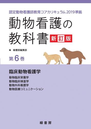 動物看護の教科書 新訂版 第6巻