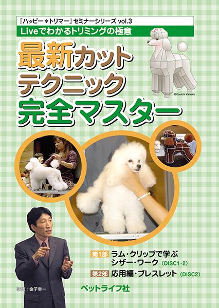 最新カットテクニック完全マスター(DVD)
